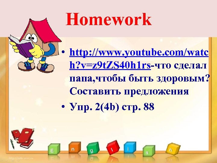 Homework • http: //www. youtube. com/watc h? v=z 9 t. ZS 40 h 1