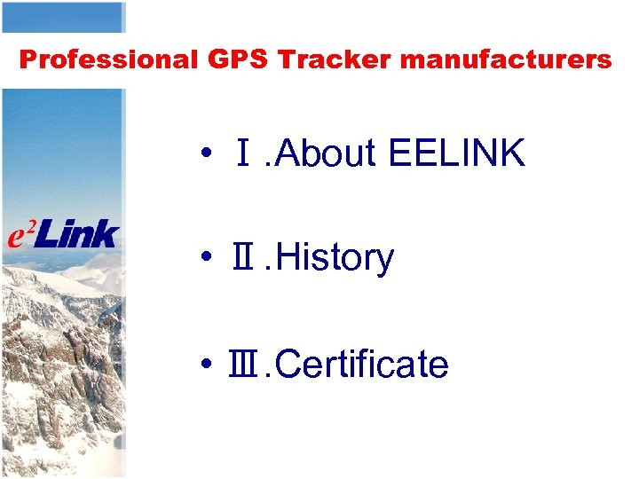 Professional GPS Tracker manufacturers • Ⅰ. About EELINK • Ⅱ. History • Ⅲ. Certificate