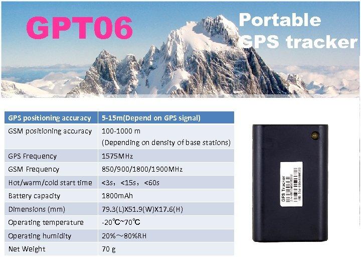 GPT 06 GPS positioning accuracy 5 -15米(取决于GPS信号强度) 5 -15 m(Depend on GPS signal) GPS定位精度