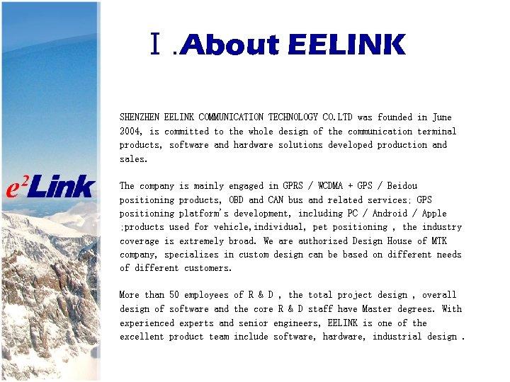 Ⅰ. About EELINK SHENZHEN EELINK COMMUNICATION TECHNOLOGY CO. LTD was founded in June 2004,