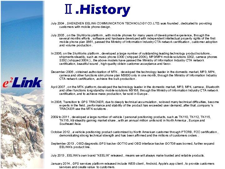 Ⅱ. History July 2004 , SHENZHEN EELINK COMMUNICATION TECHNOLOGY CO. LTD. was founded ,