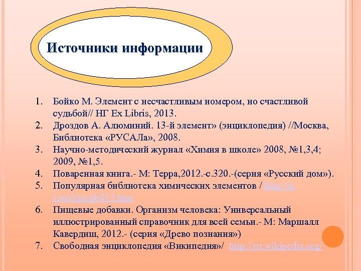 Источники информации 1. 2. 3. 4. 5. 6. 7. Бойко М. Элемент с несчастливым