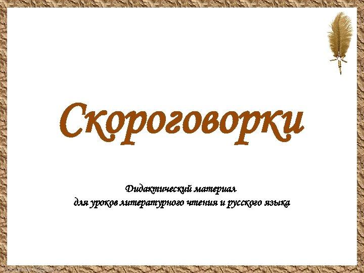 Скороговорки Дидактический материал для уроков литературного чтения и русского языка Fokina. Lida. 75@mail. ru