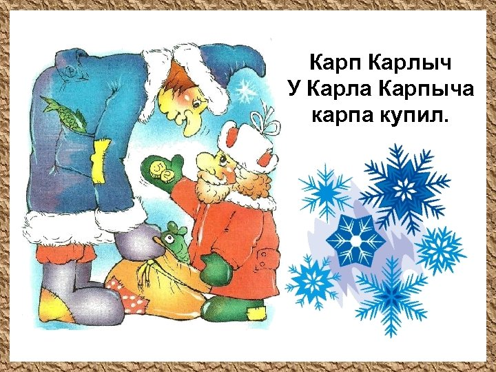 Карп Карлыч У Карла Карпыча карпа купил.