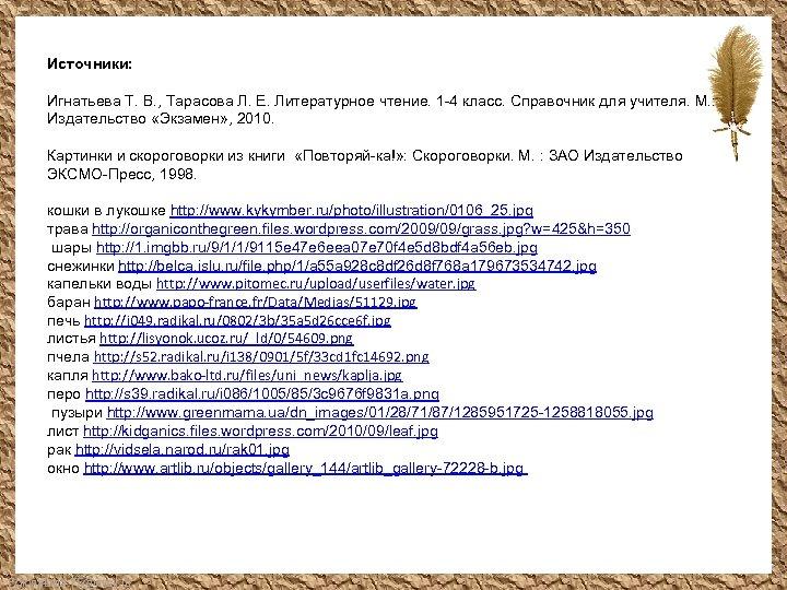 Источники: Игнатьева Т. В. , Тарасова Л. Е. Литературное чтение. 1 -4 класс. Справочник