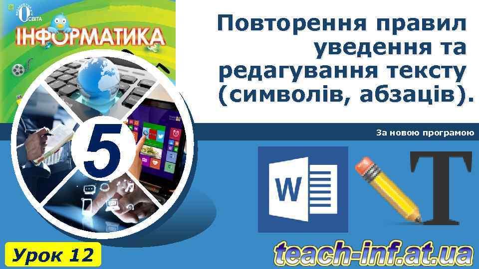 Повторення правил уведення та редагування тексту (символів, абзаців). 5 Урок 12 За новою програмою