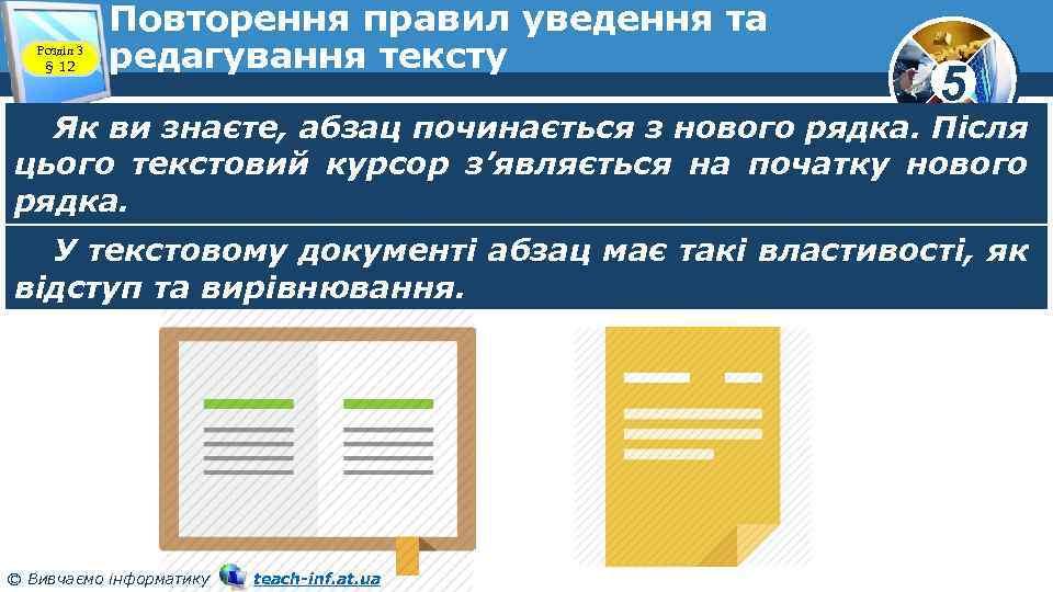 Розділ 3 § 12 Повторення правил уведення та редагування тексту 5 Як ви знаєте,