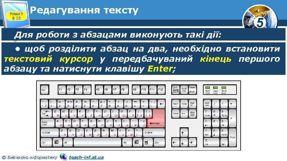 Розділ 3 § 12 Редагування тексту Для роботи з абзацами виконують такі дії: 5