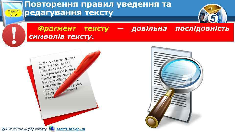 Розділ 3 § 12 Повторення правил уведення та редагування тексту Фрагмент тексту символів тексту.