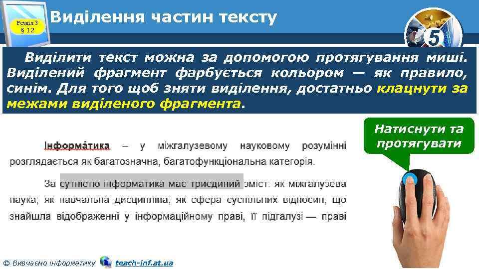 Розділ 3 § 12 Виділення частин тексту 5 Виділити текст можна за допомогою протягування