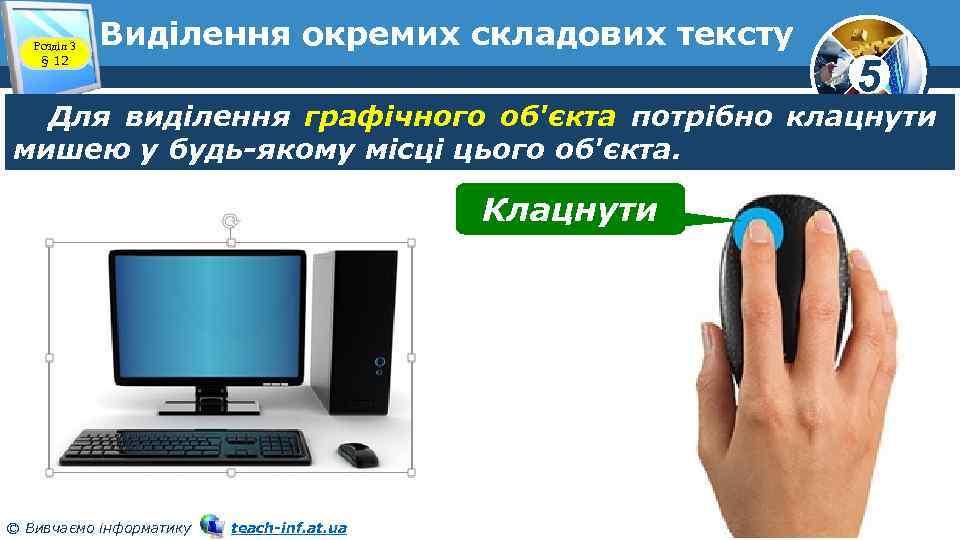 Розділ 3 § 12 Виділення окремих складових тексту 5 Для виділення графічного об'єкта потрібно