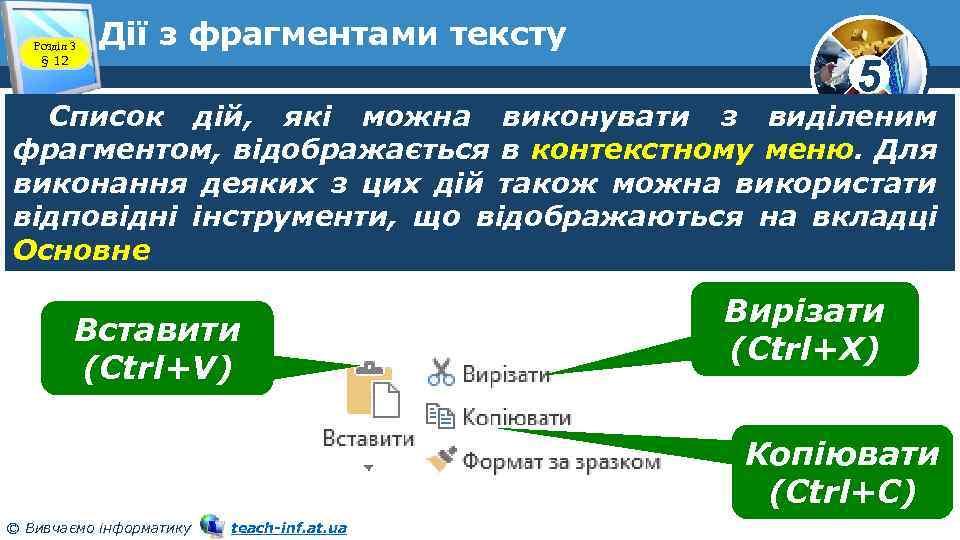 Розділ 3 § 12 Дії з фрагментами тексту 5 Список дій, які можна виконувати