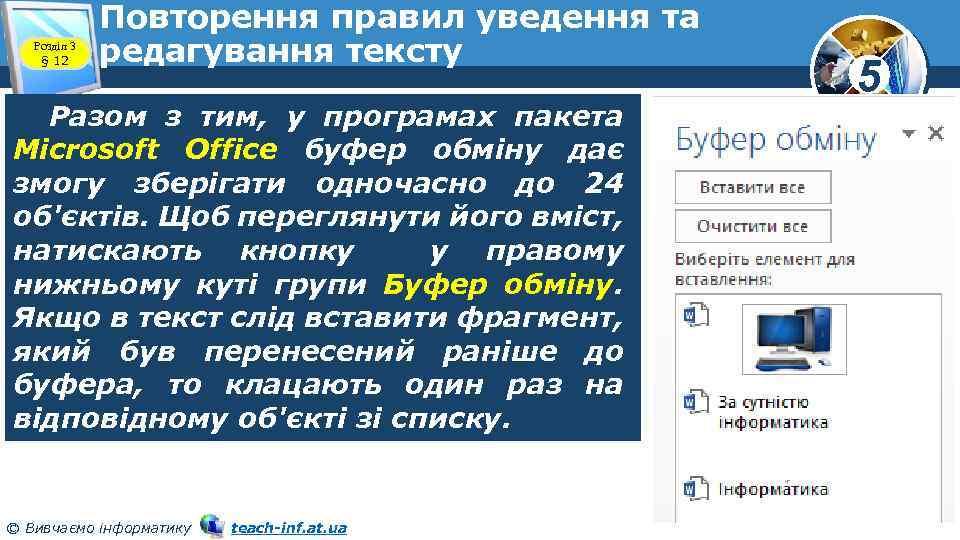 Розділ 3 § 12 Повторення правил уведення та редагування тексту Разом з тим, у