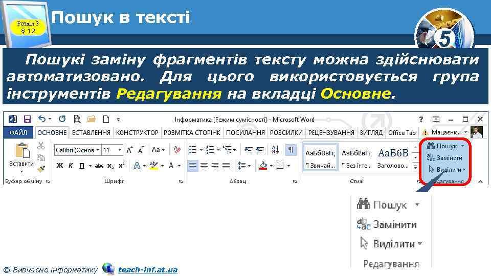 Розділ 3 § 12 Пошук в тексті 5 Пошукі заміну фрагментів тексту можна здійснювати