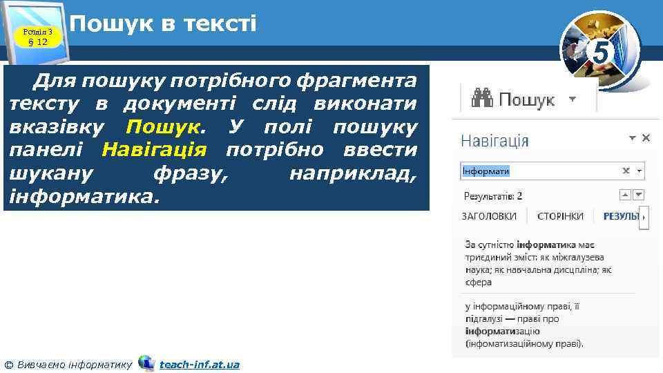 Розділ 3 § 12 Пошук в тексті Для пошуку потрібного фрагмента тексту в документі