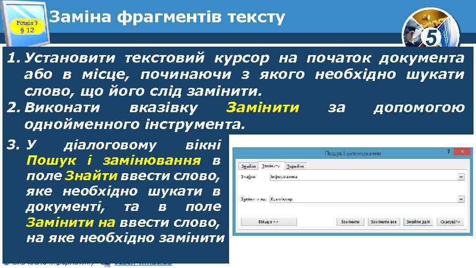 Розділ 3 § 12 Заміна фрагментів тексту 5 1. Установити текстовий курсор на початок