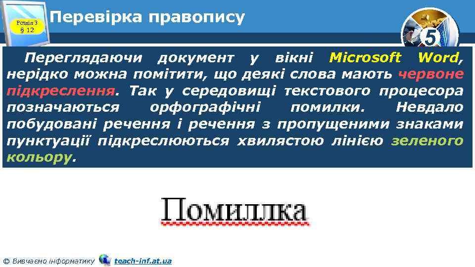 Розділ 3 § 12 Перевірка правопису 5 Переглядаючи документ у вікні Microsoft Word, нерідко