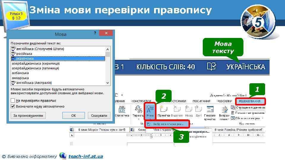 Розділ 3 § 12 Зміна мови перевірки правопису 5 Мова тексту 1 2 3
