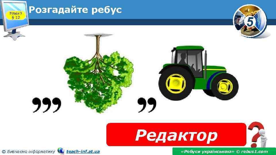 Розділ 3 § 12 Розгадайте ребус 5 Редактор © Вивчаємо інформатику teach-inf. at. ua
