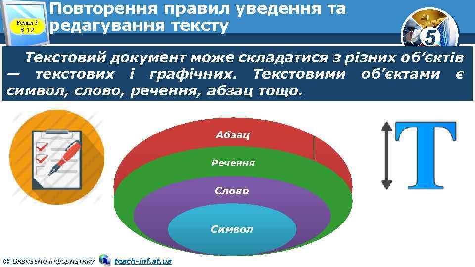 Розділ 3 § 12 Повторення правил уведення та редагування тексту 5 Текстовий документ може