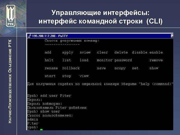 НАУЧНО-ПРОИЗВОДСТВЕННОЕ ОБЪЕДИНЕНИЕ РТК Управляющие интерфейсы: интерфейс командной строки (CLI)