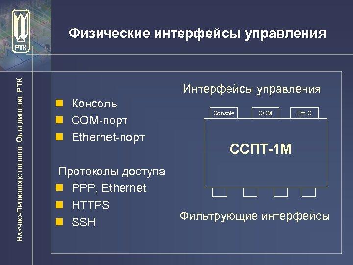 НАУЧНО-ПРОИЗВОДСТВЕННОЕ ОБЪЕДИНЕНИЕ РТК Физические интерфейсы управления Интерфейсы управления n Консоль n СОМ-порт n Ethernet-порт