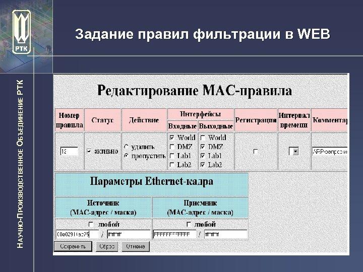 НАУЧНО-ПРОИЗВОДСТВЕННОЕ ОБЪЕДИНЕНИЕ РТК Задание правил фильтрации в WEB