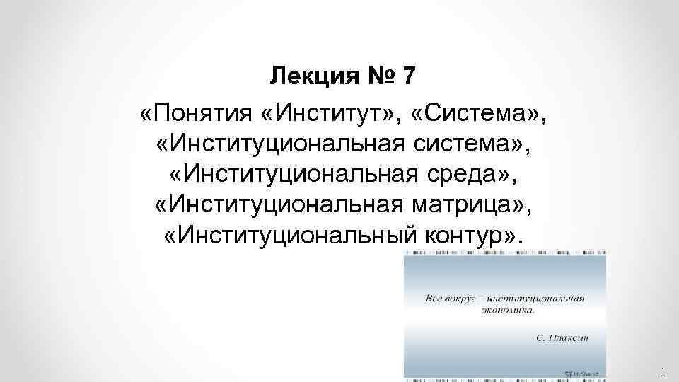 Лекция № 7 «Понятия «Институт» , «Система» , «Институциональная среда» , «Институциональная матрица» ,