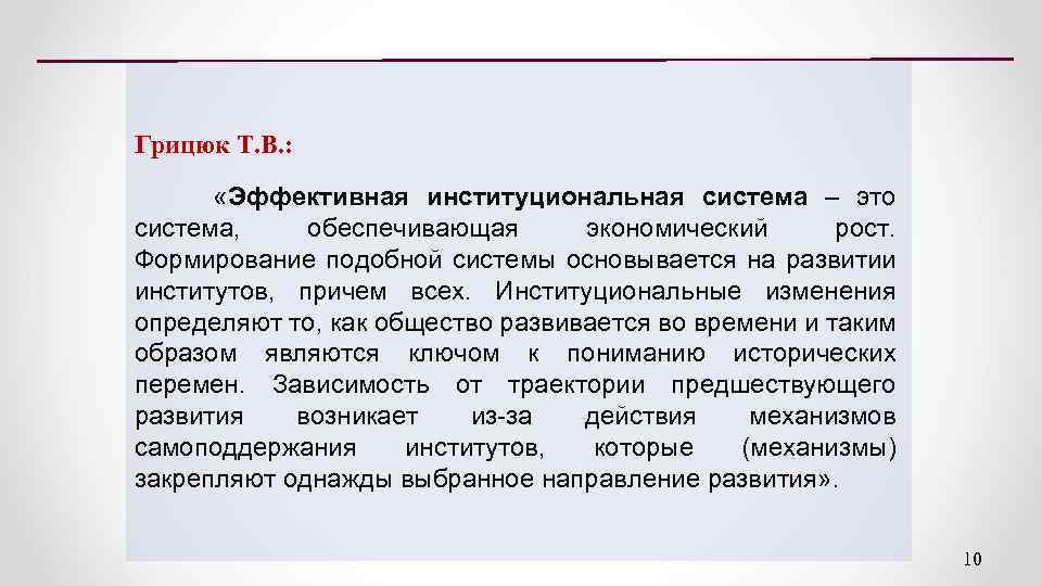 Грицюк Т. В. : «Эффективная институциональная система – это система, обеспечивающая экономический рост. Формирование