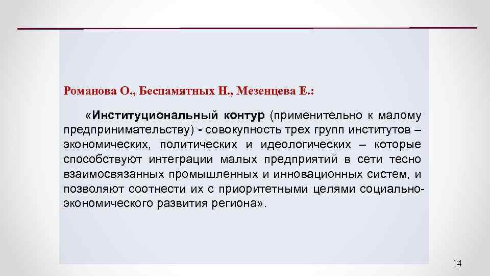 Романова О. , Беспамятных Н. , Мезенцева Е. : «Институциональный контур (применительно к малому