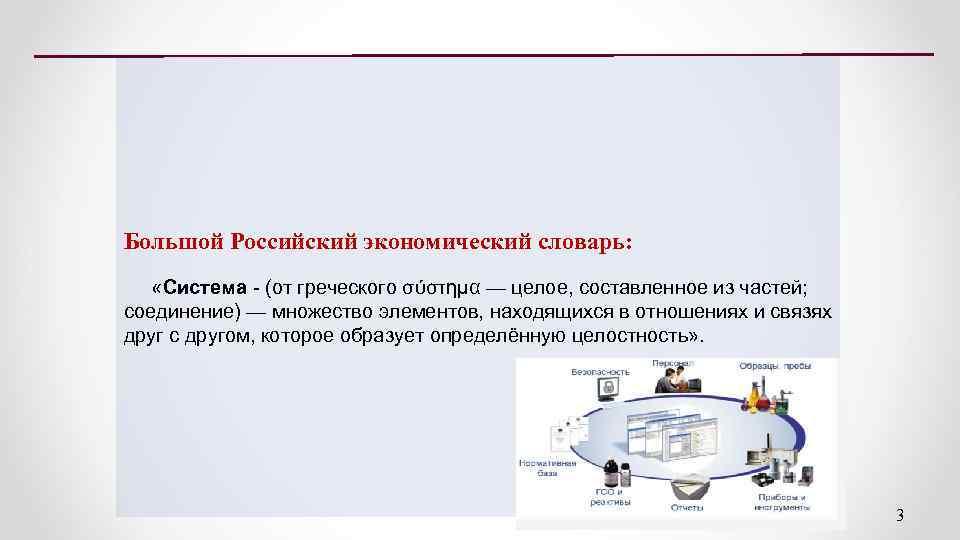 Большой Российский экономический словарь: «Система (от греческого σύστημα — целое, составленное из частей; соединение)