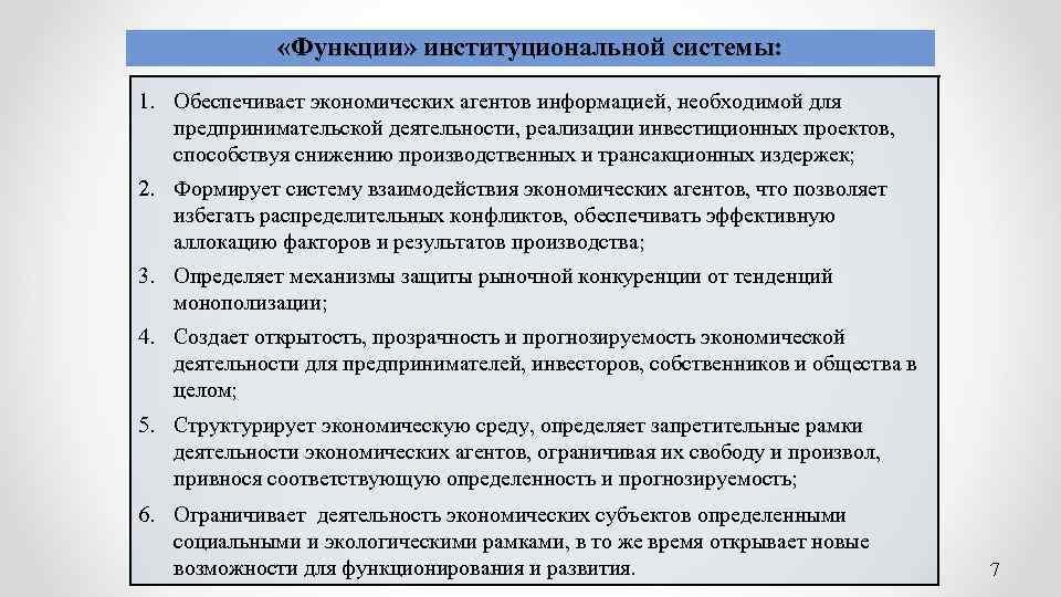 «Функции» институциональной системы: 1. Обеспечивает экономических агентов информацией, необходимой для предпринимательской деятельности, реализации