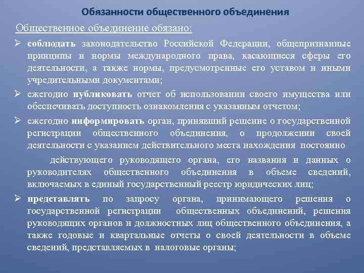 Обязанности общественного объединения Общественное объединение обязано: Ø соблюдать законодательство Российской Федерации, общепризнанные принципы и