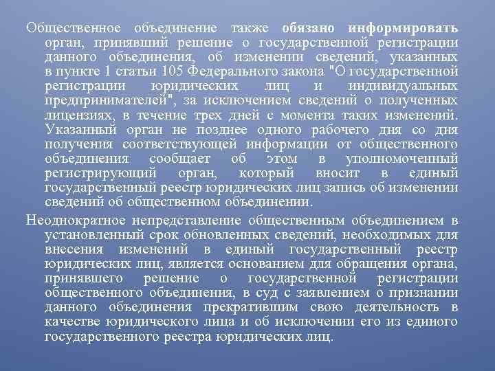 Общественное объединение также обязано информировать орган, принявший решение о государственной регистрации данного объединения, об