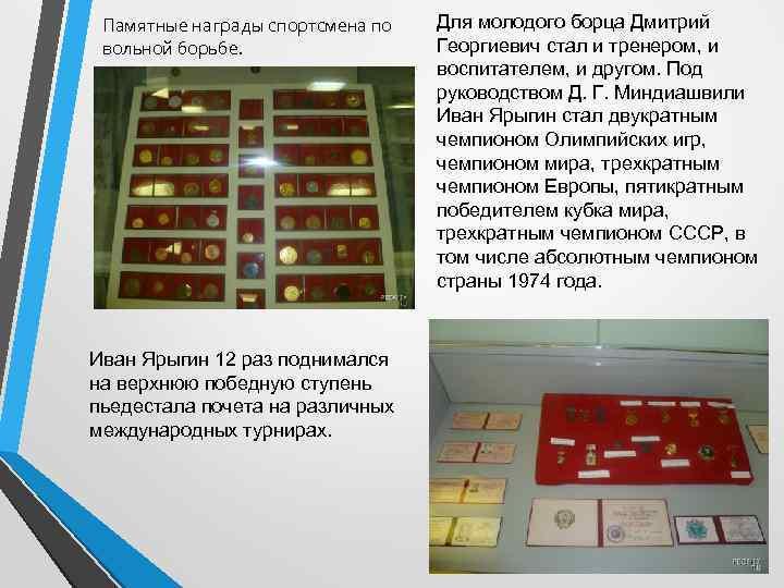 Памятные награды спортсмена по вольной борьбе. Иван Ярыгин 12 раз поднимался на верхнюю победную