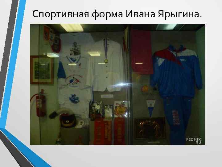 Спортивная форма Ивана Ярыгина.