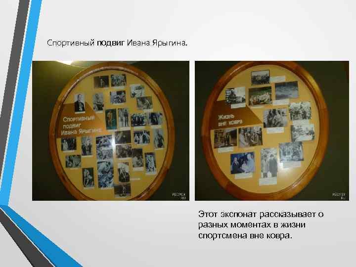 Спортивный подвиг Ивана Ярыгина. Этот экспонат рассказывает о разных моментах в жизни спортсмена вне