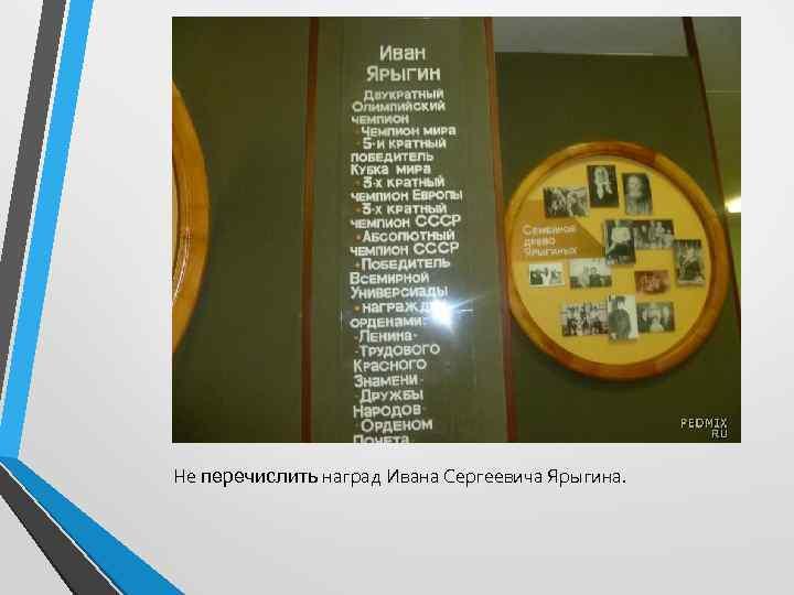 Не перечислить наград Ивана Сергеевича Ярыгина.