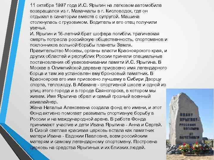 11 октября 1997 года И. С. Ярыгин на легковом автомобиле возвращался из г. Махачкалы