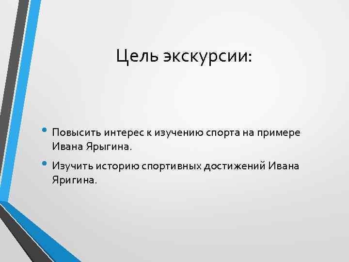 Цель экскурсии: • Повысить интерес к изучению спорта на примере Ивана Ярыгина. • Изучить