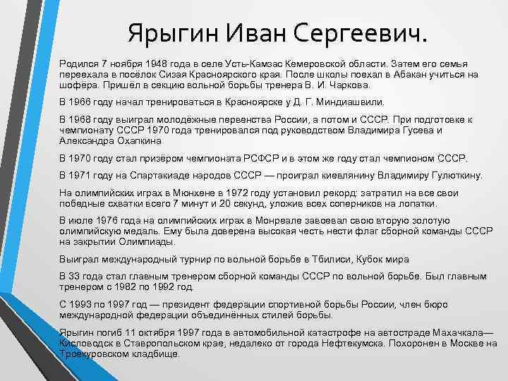 Ярыгин Иван Сергеевич. Родился 7 ноября 1948 года в селе Усть-Камзас Кемеровской области. Затем