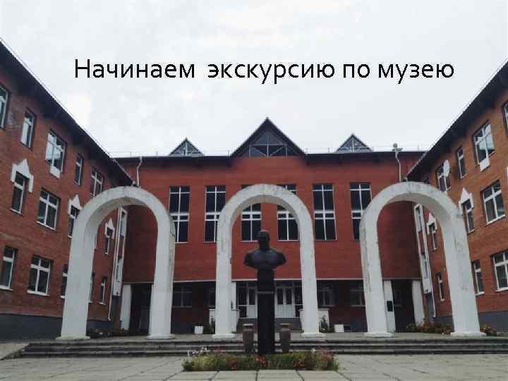 Начинаем экскурсию по музею