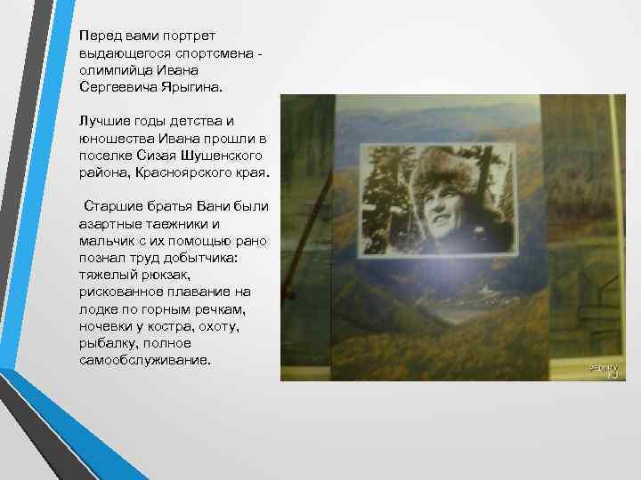 Перед вами портрет выдающегося спортсмена олимпийца Ивана Сергеевича Ярыгина. Лучшие годы детства и юношества