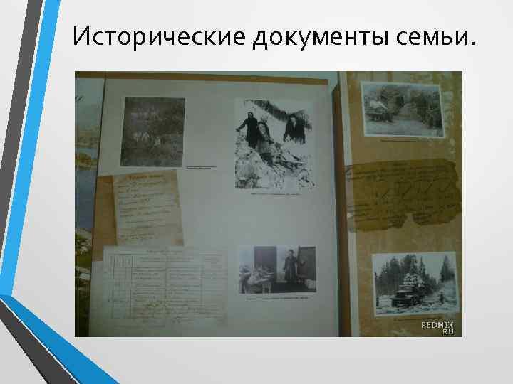 Исторические документы семьи.
