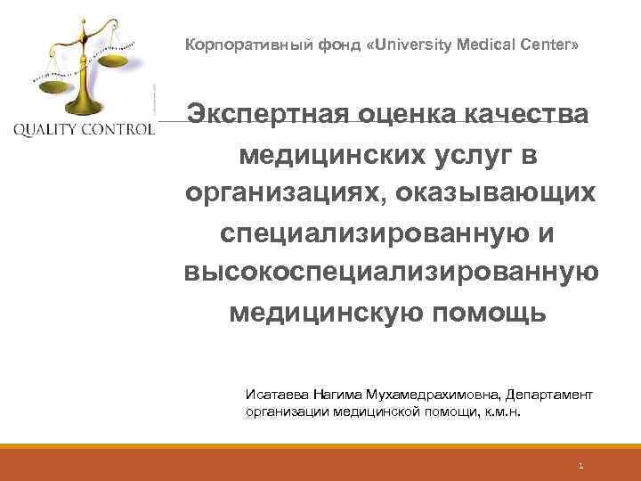 Корпоративный фонд «University Medical Center» Экспертная оценка качества медицинских услуг в организациях, оказывающих специализированную