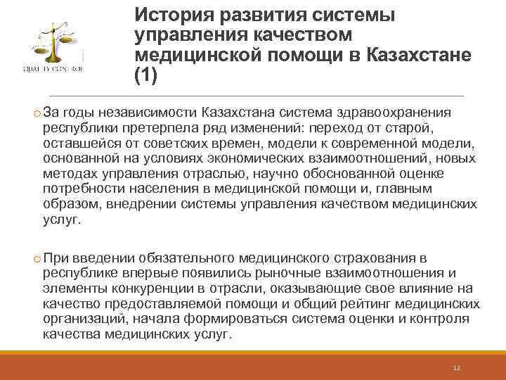 История развития системы управления качеством медицинской помощи в Казахстане (1) o За годы независимости