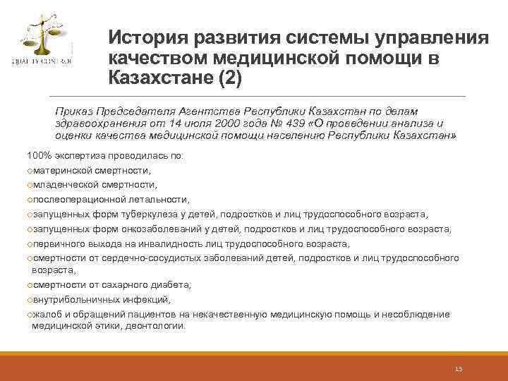 История развития системы управления качеством медицинской помощи в Казахстане (2) Приказ Председателя Агентства Республики