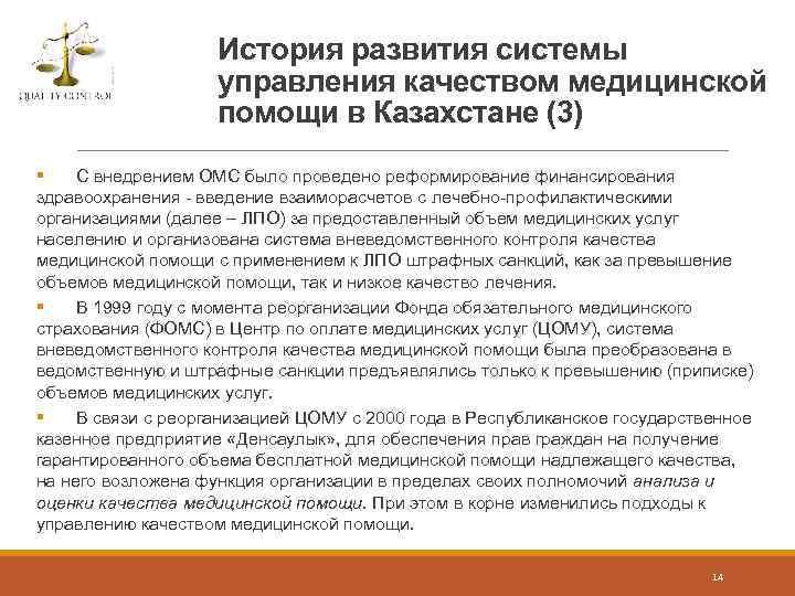 История развития системы управления качеством медицинской помощи в Казахстане (3) § С внедрением ОМС