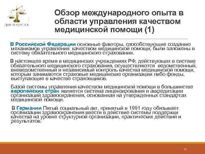Обзор международного опыта в области управления качеством медицинской помощи (1) В Российской Федерации основные