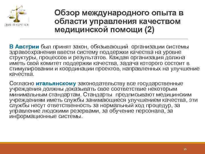 Обзор международного опыта в области управления качеством медицинской помощи (2) В Австрии был принят